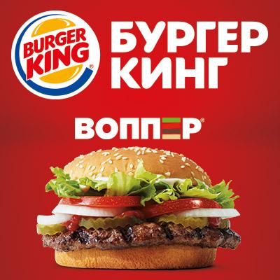 Бургер кинг круглосуточно в москве